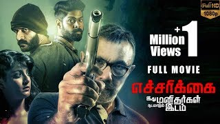 Echarikkai Tamil Full HD Movie | Satyaraj, Varalaxmi Sarathkumar, Yogi Babu | MSK Movies