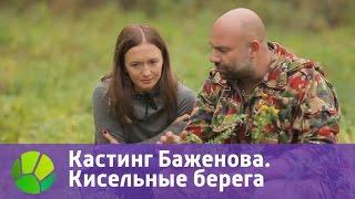 Кастинг Баженова. Кисельные берега | Живая Планета