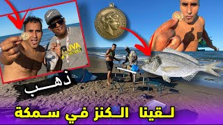 لا تصدق ما وجدناه في بطن السمكة قطعة معدنية من ذهب قديم