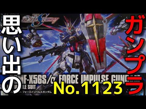 1123 HGCE 1/144 ZGMF-X56S/α フォースインパルスガンダム「新生-REVIVE-」  『HG COSMIC ERA』