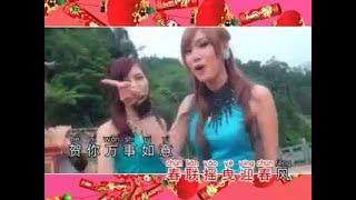 邱晓妹 陈雪婷 吴俐瑾 陈佳琪 林秀英 春联红 2013年凤鸣朝阳贺新年 Official MV