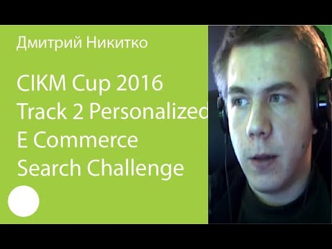 CIKM Cup 2016 Track 2 Personalized E Commerce Search Challenge — Дмитрий Никитко