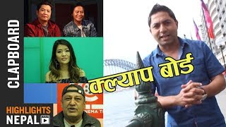 CLAP BOARD Ep. 640 | Report On Lily Bily, Nepte, Sworga Mero Gau & more | Rajan Ghimire