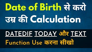 How to calculate age in excel hindi | How to calculate age from date of birth hindi