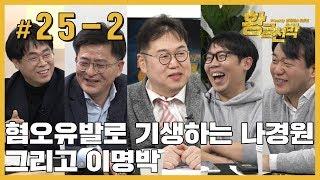 #25-2 혐오유발로 기생하는 나경원 그리고 이명박