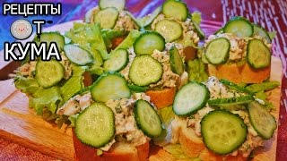 Салат из печени трески (Cod liver salad)