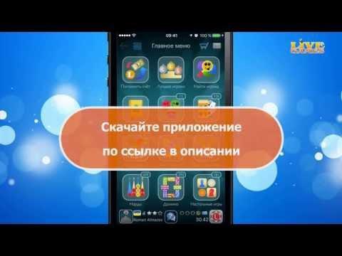 Онлайн Игры LiveGames: нарды, дурак, домино, тысяча, преферанс | Игра на IOS для IPhone