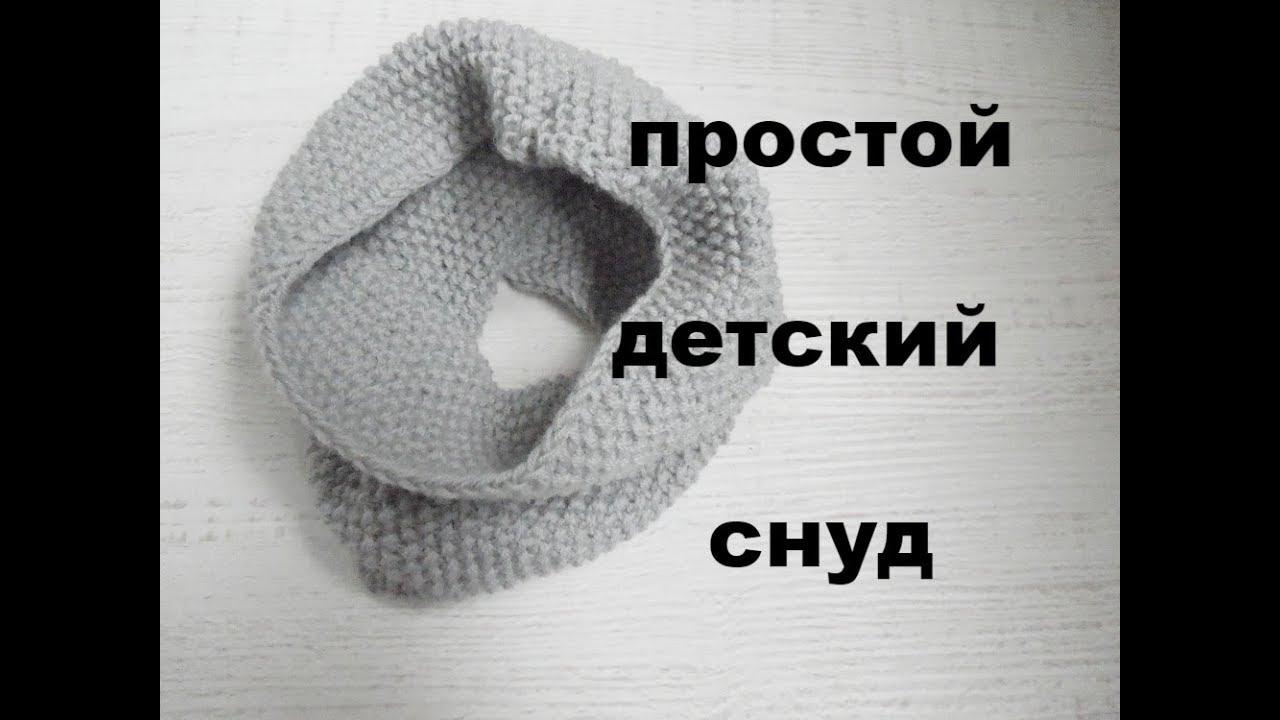 Как связать детский снуд спицами. Снуд для ребенка.Knit Scarf for baby.
