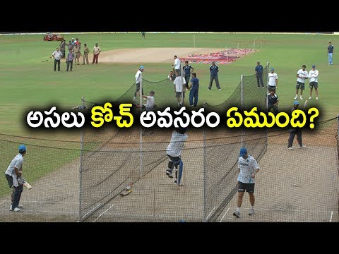 Why do Indian Cricket Team Require a Coach, if Virat Kohli is The Captain? | Oneindia Telugu