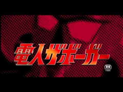 電人ザボーガーオープニング.avi