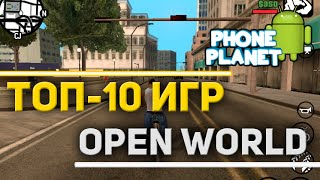 Обзор игр ТОП-10 Лучших игр на ANDROID с открытым миром Open world games ANDROID PHONE PLANET