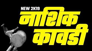 New Nashik kawdi 2019