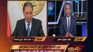 على هوى مصر - وزير الصحة : شبكة الإتجار بالأعضاء المضبوطة ليست الأولي لكنها الأكبر