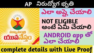 How to apply yuva nestham in android app || apply nirudyoga bruthi in android mobile