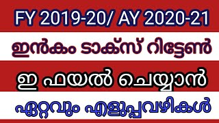 How to e file income tax return FY 2019-20 in Malayalam//Efiing of IT AY 2020-21 in Malayalam