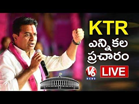 KTR LIVE | TRS Public Meeting In Sircilla | V6 News