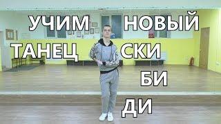 Учим НОВЫЙ танец СКИБИДИ