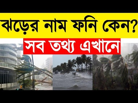 ফনি নাম কেন হলো, Some Facts About Fani Cyclone, What Is Fani,Fani Cyclon...