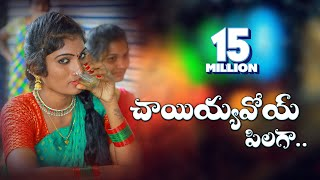 చాయియ్యవోయ్ పిలగా , chayiyyavoy pilaga  love song  New Folk Song 2020 || #janu || #Savvadi_music