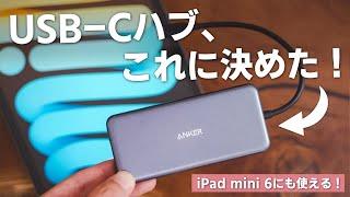 iPad mini 6と一緒に使うUSB-Cハブは、Ankerのこれがオススメ!