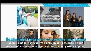 Онлайн курс от психолога | Курсы для женщин | Понятный психолог Таня Давыдова