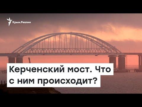 Мост двинулся. Что происходит с Керченским мостом?   Радио Крым.Реалии