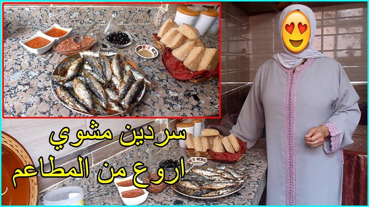 أسرار شواء سمك السردين مشوي  بدون فحم اروع من المطاعم مع صلصة مرافقة تزيدوا بنة