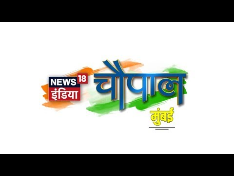 Chaupal 2018 LIVE | News18 India चौपाल (मुंबई) LIVE