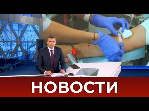 Выпуск новостей в 18:00 от 16.11.2020