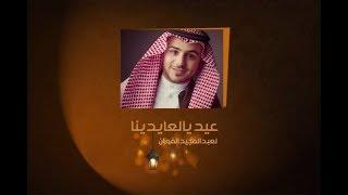 عيد يالعايدينا l عبدالمجيد الفوزان l ايقاع