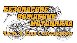 Безопасное вождение мотоцикла. Часть 4.  Езда с пассажиром