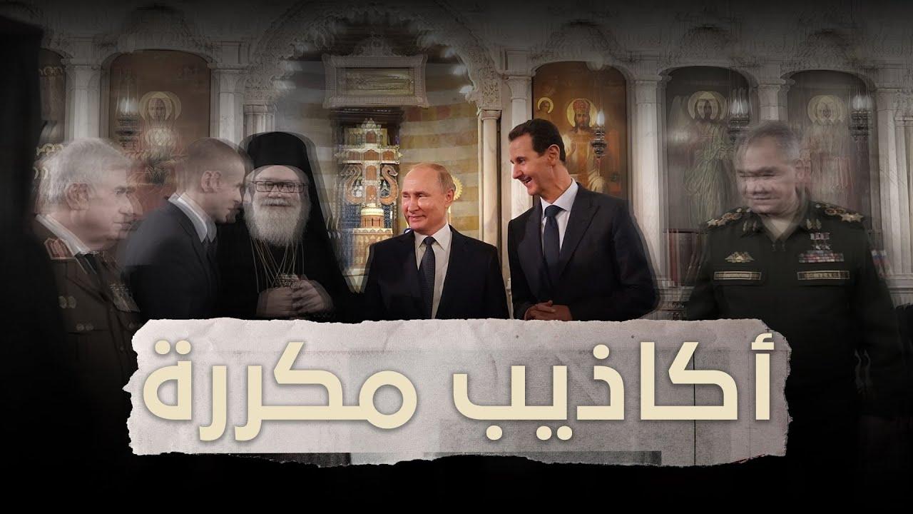 حلف الأقليات يستنطق لافروف مجددا: يرضى القتيل وليس يرضى القاتل!  - نشر قبل 23 ساعة