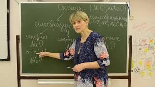 """Урок химии 8 класс по теме """"Оксиды"""" (учитель Швецова Елена Евгеньевна)"""