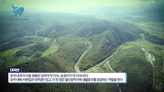 [지오그래픽] 대곡천 계곡