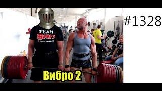 ВИБРО часть №2 со штангой 400 кг! Юрий Спасокукоцкий и его новый ученик