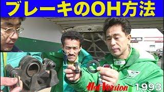 ブレーキキャリパーオーバーホールの方法を教えます!!【Best MOTORing】1993