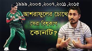 ১৯৯৯,২০০৭ না ২০১৫- বাংলাদেশের বিশ্বকাপের সেরা দল ছিলো কোনটা? ।Ashraful l bd wc 2019 l