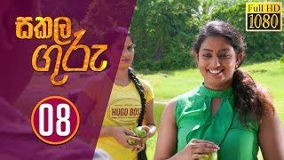 Sakala Guru | සකල ගුරු | Episode - 08 | 2019-10-07 | Rupavahini Teledrama Thumbnail