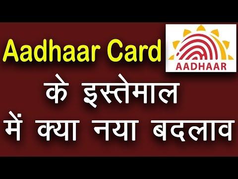 आधार कार्ड के इस्तेमाल में कौन सा नया बदलाव ? What Is An Important Change In Aadhaar Card Use?