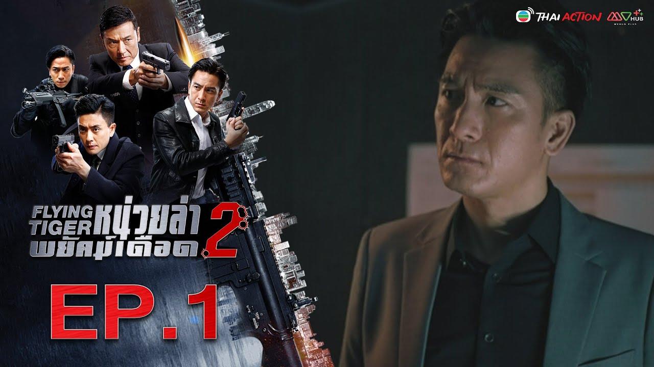 หน่วยล่าพยัคฆ์เดือด ภาค2  ( FLYING TIGER 2 ) [ พากย์ไทย ]  l EP.1 l TVB Thai Action