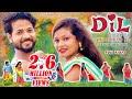 NEW SANTALI SONG 2020 | DIL BHITIR RE (FULL VIDEO) | RAM MARDI, HEMANT KUJUR | Ft. GOURI & BIRSA