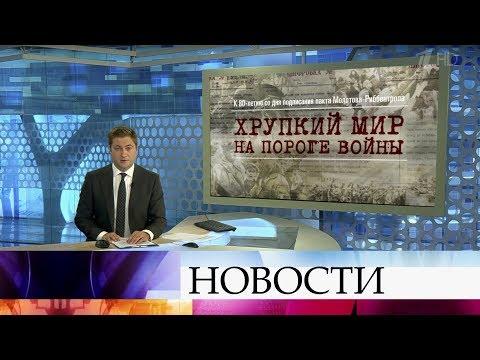 Выпуск новостей в 09:00 от 09.09.2019