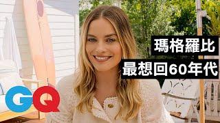 最辣小丑女 瑪格羅比Margot Robbie:「跟昆丁塔倫提諾拍《從前,有個好萊塢》不能用手機!」|73快問快答|GQ Taiwan