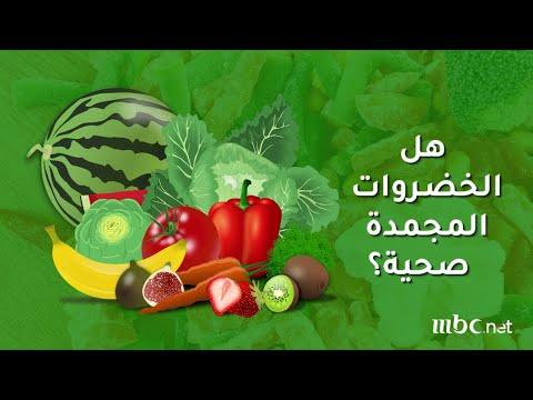 هل الخضروات المجمدة صحية؟ تعرّف على الإجابة