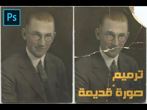 إزاي ترمم صوره قديمه - Photoshop Tutorial Restoration Of Old Damaged Photo thumbnail