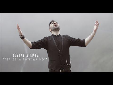 Για Σένα Πατρίδα Μου - Κώστας Αγέρης | Gia Sena Patrida Mou - Kostas Ageris(Official Music Video 4K)