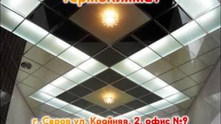 видео Натяжные потолки в Троицке, купить натяжные потолки