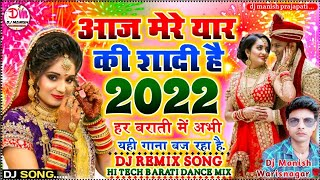 Aaj Mere Yaar Ki Shadi Hai Fandu Dance Remix dj manish warisnagar(Bhojpuri Music World)