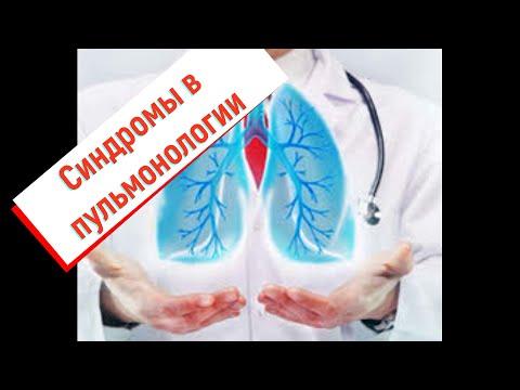 Пропедевтика внутренних болезней: синдромы в пульмонологии