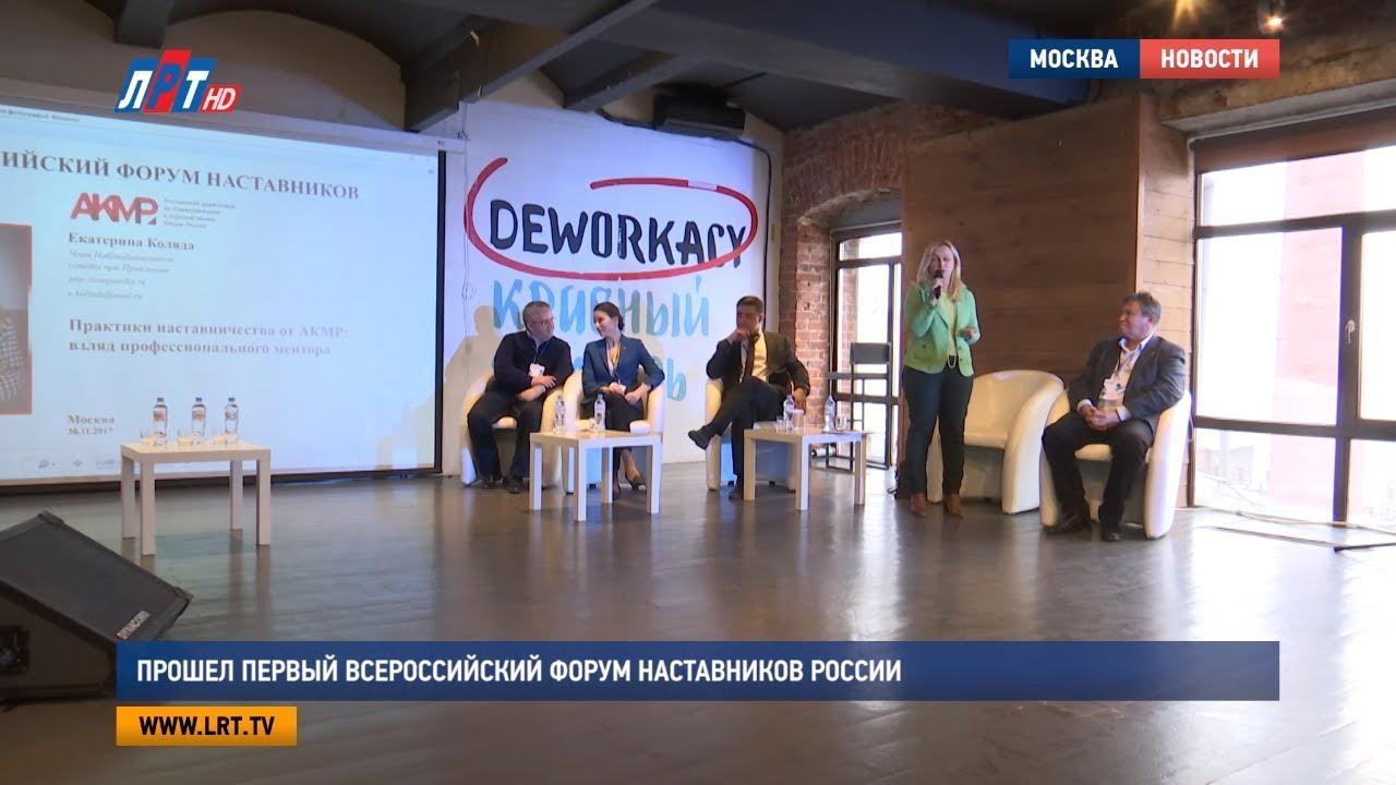 Прошел Первый Всероссийский форум наставников России